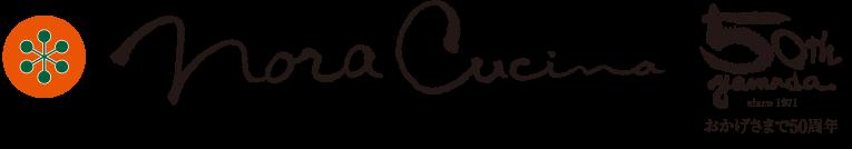 Nora Cucina新潟長岡店(ノラ・クチーナ新潟長岡店)|長岡市のイタリアン・レストラン